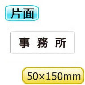 室名表示板 RS1−59 事務所 片面表示 文字入れ (白)