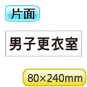 室名表示板 RS2−13 男子更衣室 片面表示 文字入れ (白)
