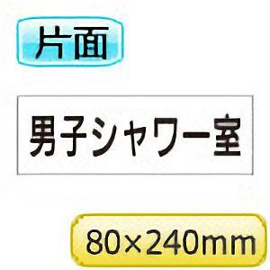室名表示板 RS2−20 男子シャワー室 片面表示 文字入れ (白)