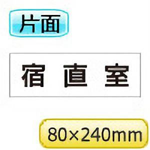 室名表示板 RS2−24 宿直室 片面表示 文字入れ (白)