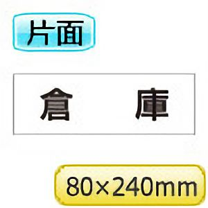 室名表示板 RS2−26 倉庫 片面表示 文字入れ (白)