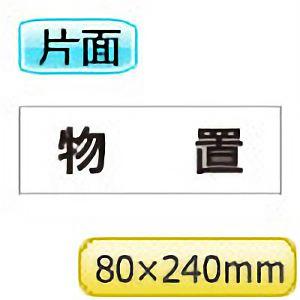 室名表示板 RS2−27 物置 片面表示 文字入れ (白)