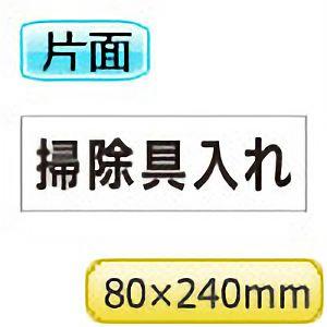 室名表示板 RS2−29 掃除具入れ 片面表示 文字入れ (白)