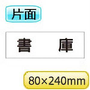 室名表示板 RS2−30 書庫 片面表示 文字入れ (白)