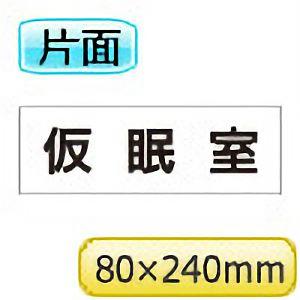 室名表示板 RS2−32 仮眠室 片面表示 文字入れ (白)