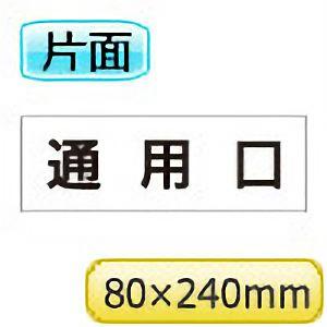 室名表示板 RS2−33 通用口 片面表示 文字入れ (白)