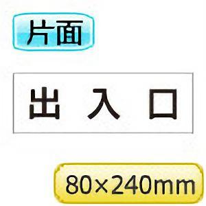 室名表示板 RS2−34 出入口 片面表示 文字入れ (白)