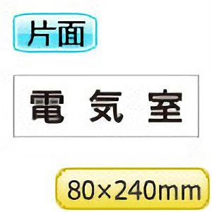 室名表示板 RS2−35 電気室 片面表示 文字入れ (白)