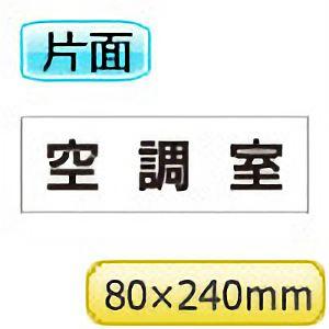 室名表示板 RS2−37 空調室 片面表示 文字入れ (白)