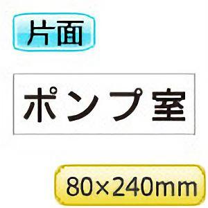 室名表示板 RS2−39 ポンプ室 片面表示 文字入れ (白)