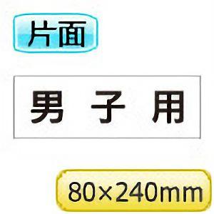 室名表示板 RS2−4 男子用 片面表示 文字入れ (白)