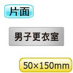 室名表示板 RS6−13 男子更衣室 片面表示 文字入れ (ヘアライン)