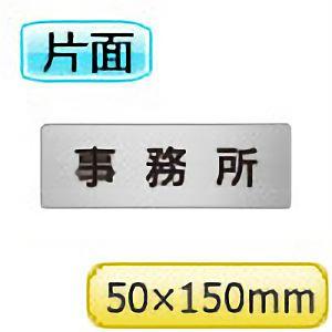 室名表示板 RS6−59 事務所 片面表示 文字入れ (ヘアライン)