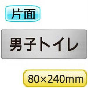 室名表示板 RS7−10 男子トイレ 片面表示 文字入れ (ヘアライン)
