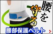 腰部保護ベルト