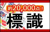 日本緑十字社 シーン別標識